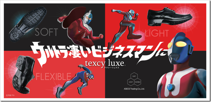 texcyluxe_ultraman