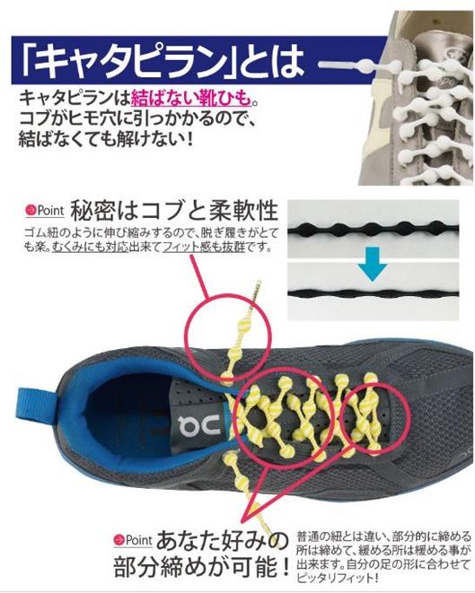 靴 ゴム紐 結び方