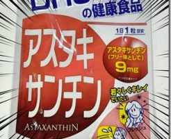 astaxanthin-supplement.jpg