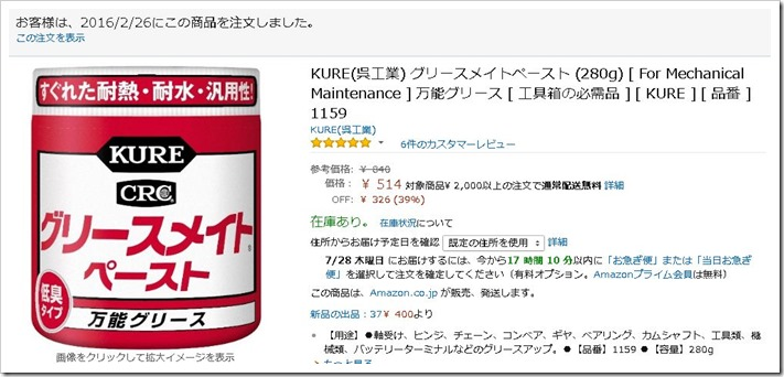 kure_greasemate_amazon