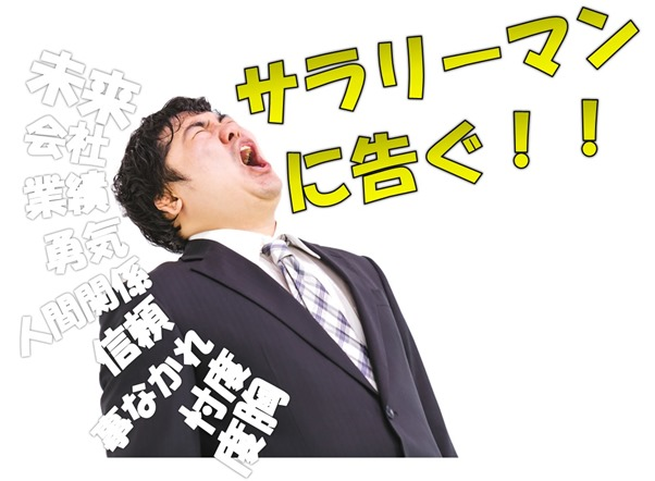 cospe_salaryman