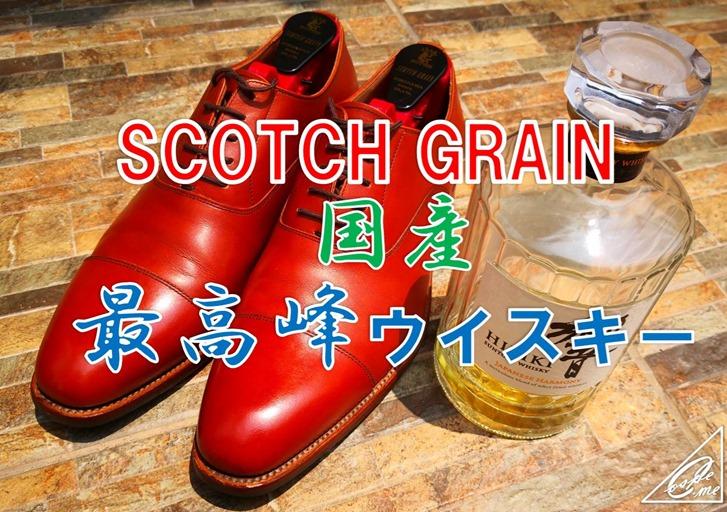【靴磨き】最高峰ウイスキー響でモルトドレッシングした結果
