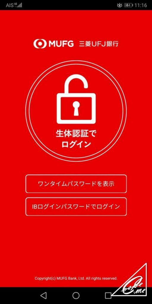 三菱UFJ銀行アプリで生体認証が使えなくなった時の確認と解決方法
